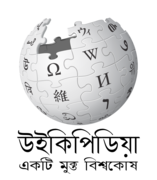 Bangla Wikipedia Open Access Week Edit-a-thon 2018