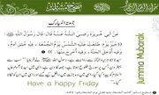 jumma-hadees-in-arabic-urdu
