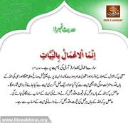 hadees-in-urdu