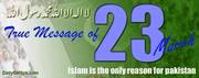 True Message of 23 March Islam is the Only reason for Pakistan
