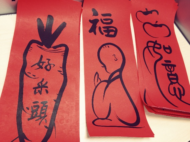 Chinese 春联 chūnlián