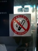 Least obeyed sign in SH. Why so many Chinese characters for no smoking?