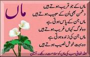 Poems-for-Mother-in-Urdu-Maa-jinn-ki-zinda-hoti-hai-woh-bohat-khushnaseeb-hotay-hain-Mother-poem-poems-about-Mothers