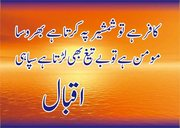 iqbal-day-best-poetry