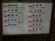 Overlord Raising Tripod (sign in Xi'an China)
