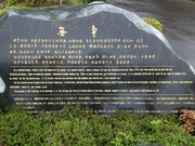 Tao Stone Near Zhinan Temple, Taipei Taiwan