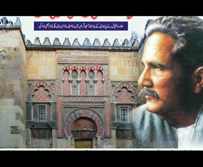 IQBAL - The dream of reality