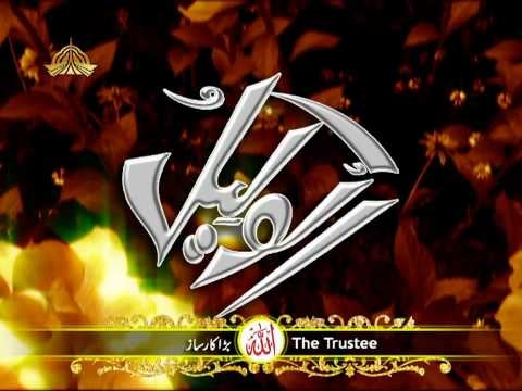 Asma ul Husna (99 Beautiful names of Allah)