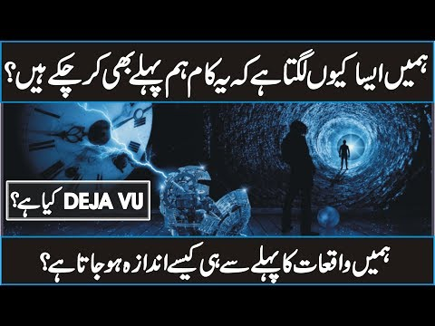 Deja vu Documentary In Urdu Hindi | Why it Happens?