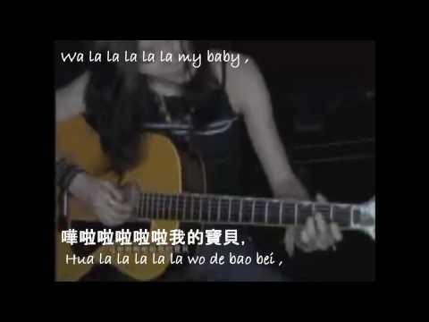 張懸 Deserts Chang - 寶貝 bao bei (w/pinyin and Eng sub)