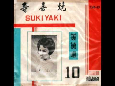 MEI DAI 美黛 sings   SUKIYAKI  ue o muite aruko (CHINESE MANDARIN VERSION)