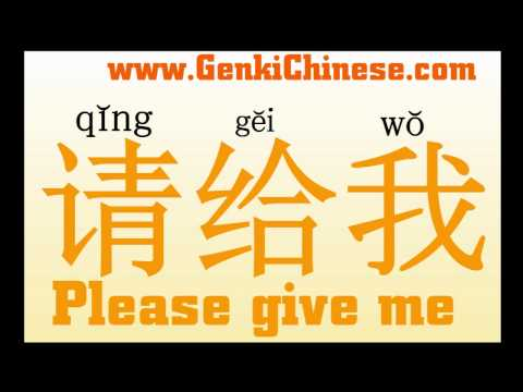 Catchy song for learning basic Chinese