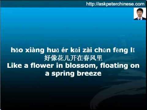 learn mandarin songs - tian mi