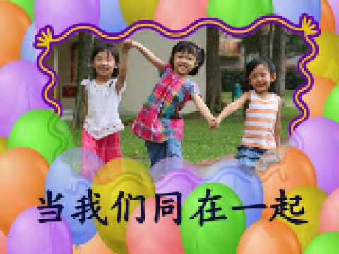 Sing to Learn Chinese DVD for kids - As We Come Together