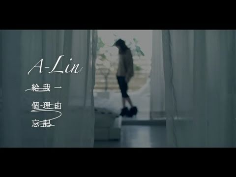 "A-Lin ""Give me a reason to forget"" with lyrics"