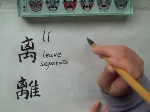 "Write Chinese Character for ""leave"" ""separate"" li 离 (離)"