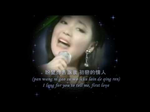 Teresa Teng Karaoke version of Unforgettable First Love