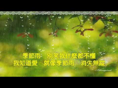 Southern duet - Seasonal Rain - Lyrics & Translation
