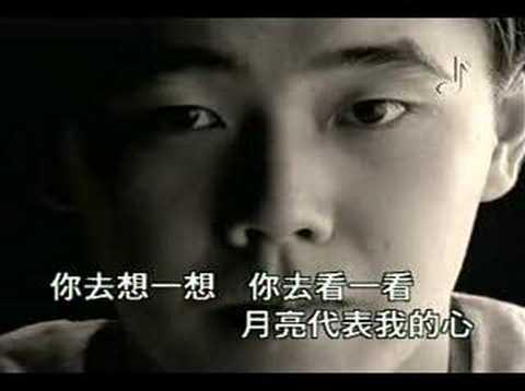 "Chin (Qi Qin) KTV ""The Moon represents my heart"" 月亮代表我的心"