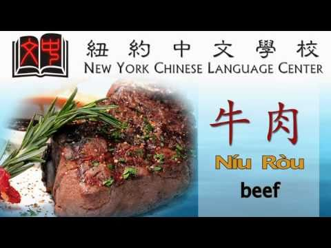 Chinese video lesson - meat