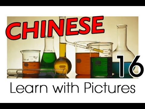 Learn school subjects vocabulary in Chinese - practice and quiz