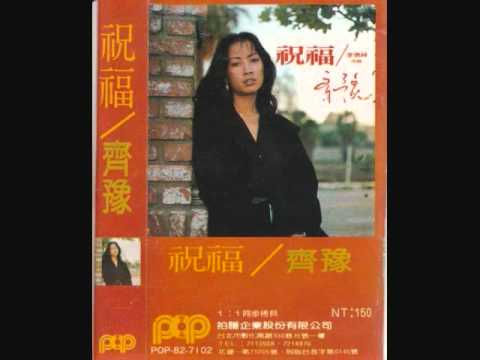 齊豫 & 李泰祥 - 一條日光大道     Chyi Yu & Lee Tai-hsiang - Daylight Avenue