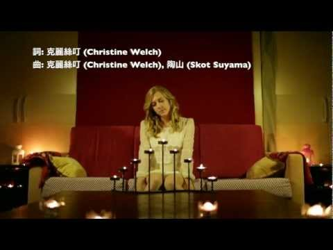 What Are You Looking For - Christine Welch, MV (HD), 尋尋覓覓 - 克麗絲叮
