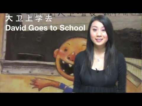 David Goes to School! in Mandarin Chinese  大卫上学去