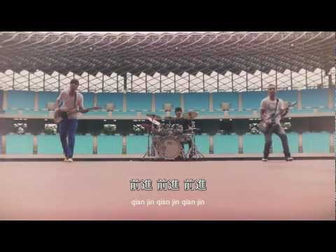 Transition 前進樂團 - 前進 Olympic Dream Official