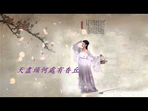 葬花 Burial Flowers Tune - 鳳飛飛 Feng Fei Fei