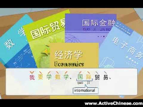 Active Chinese Lesson - New Semester