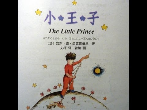 The Little Prince - Read Aloud Chinese