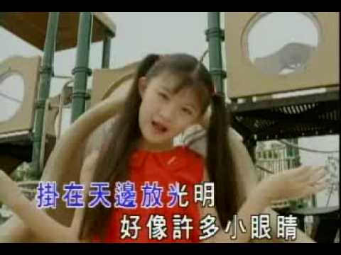 Twinkle Twinkle Little Star - kids song in Chinese