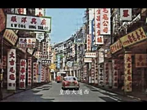 Old Hong Kong Video 香港那些年