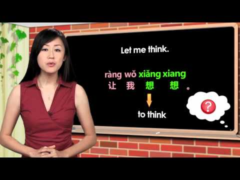 How to use rang 让 in Chinese - to allow
