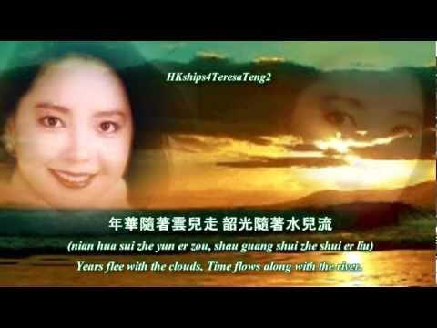 Teresa Teng - When Will We Meet Again