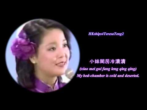 鄧麗君 Teresa Teng  晚風花香/鬧花燈 Evening Breeze Flower Fragrance