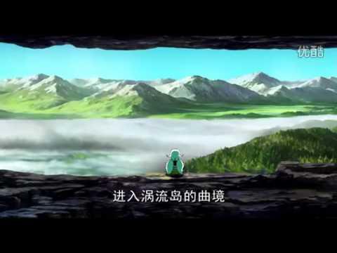 Chinese Anime Movie 魁拔之十万火急