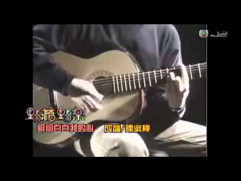 Jackie Chan 成龙 & Sarah Chen 陈淑桦 - 明明白白我的心