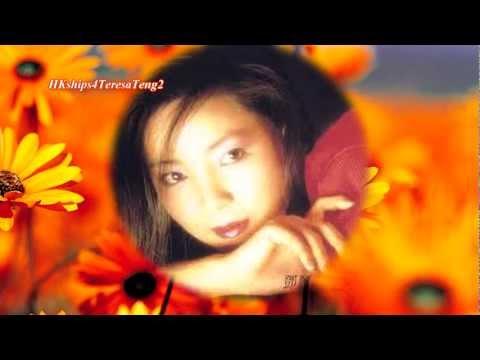 鄧麗君 Teresa Teng 永遠愛我 Forever Love Me