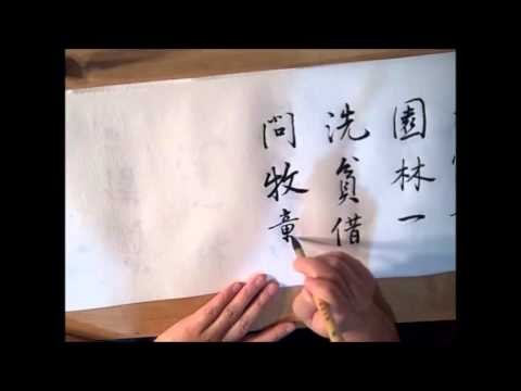 Chinese Calligraphy (a Fraction of a Poem  --  Falling flowers 唐寅落花诗)