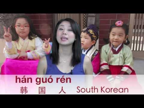 Learn Nationalities in Mandarin Chinese with Emma!