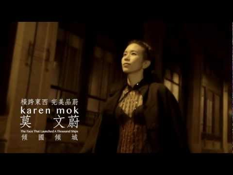 莫文蔚Karen Mok  傾國傾城/The Face That Launched A Thousand Ships  HD MV