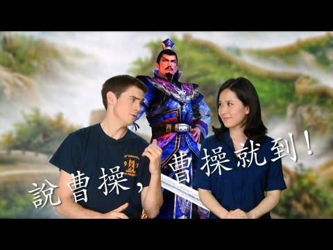 """Speak of the Devil"" in Chinese 說曹操,曹操就到"