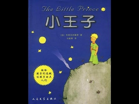 The Little Prince Part 8-1 - Read Aloud Chinese