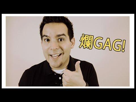 What does 爛GAG mean!? - Learn Cantonese w/ CarlosDouh!