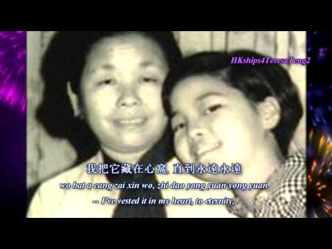 鄧麗君 Teresa Teng 媽媽的歌 Mother's Song/Remembering Mama