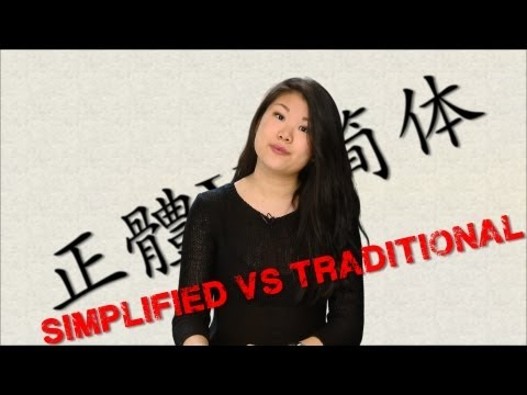 Learn Simplified or Traditional Characters?