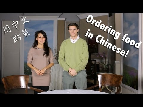 How to order food in a Chinese restaurant - video lesson