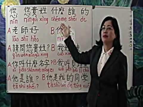 Chinese Class Studio grammar 您 nín,您貴姓 nínguìxìng, 什麼 shénme, 誰 shéi, 的de